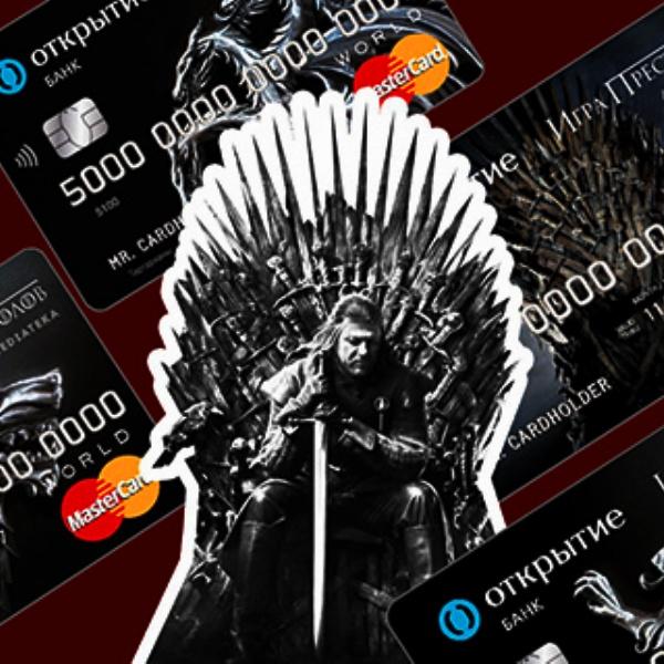 Россия, идея, концепт, мода, дизайн, деньги, общество, поп-культура, Зима уже близко: банк «Открытие» выпустил банковские карты по мотивам саги «Игра престолов»