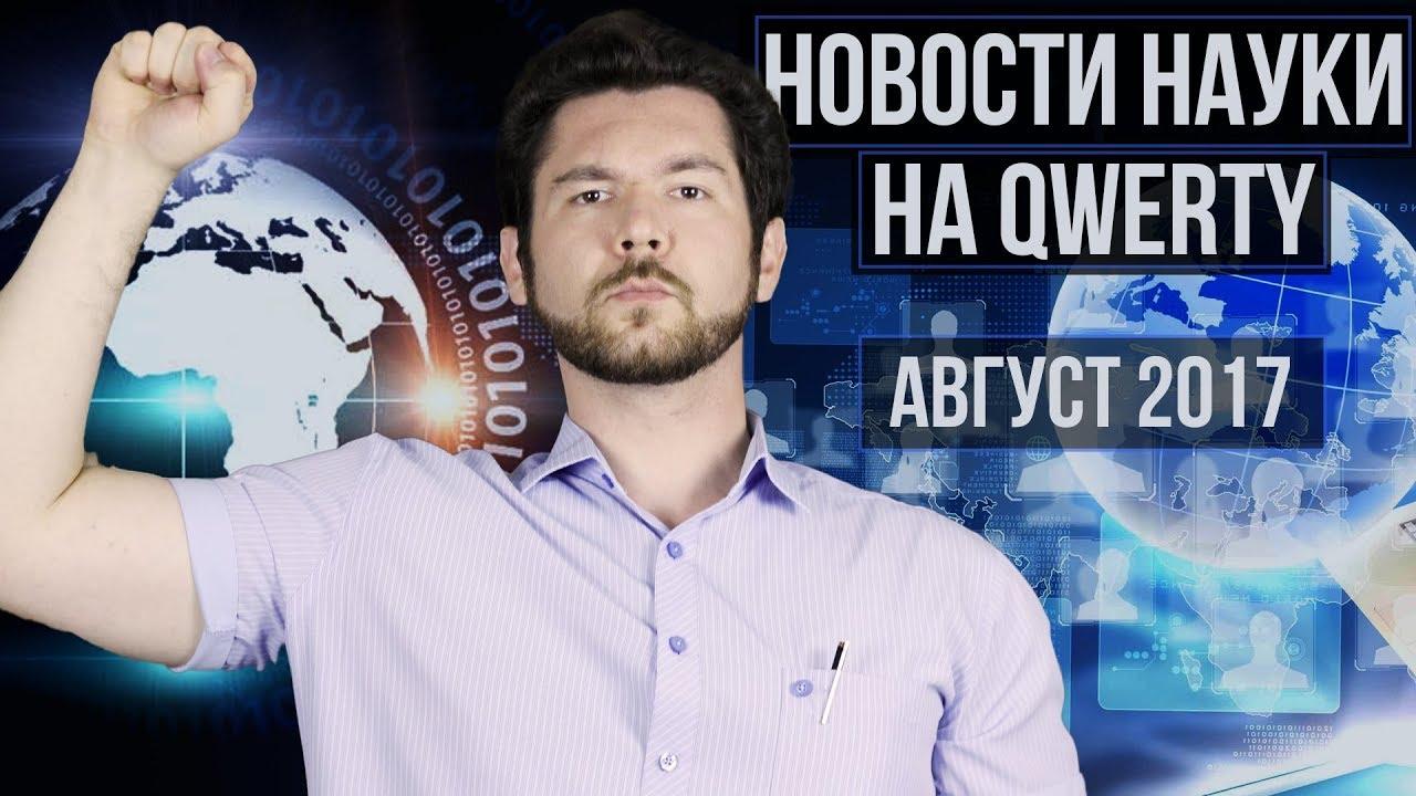 Главные новости с Владимиром Митиным в эфире QWERTY