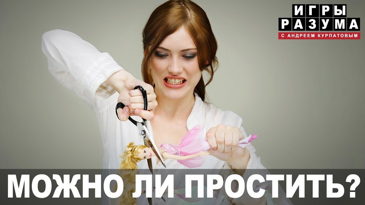 Как простить тех, кто умышленно сделал тебе зло? Андрей Курпатов