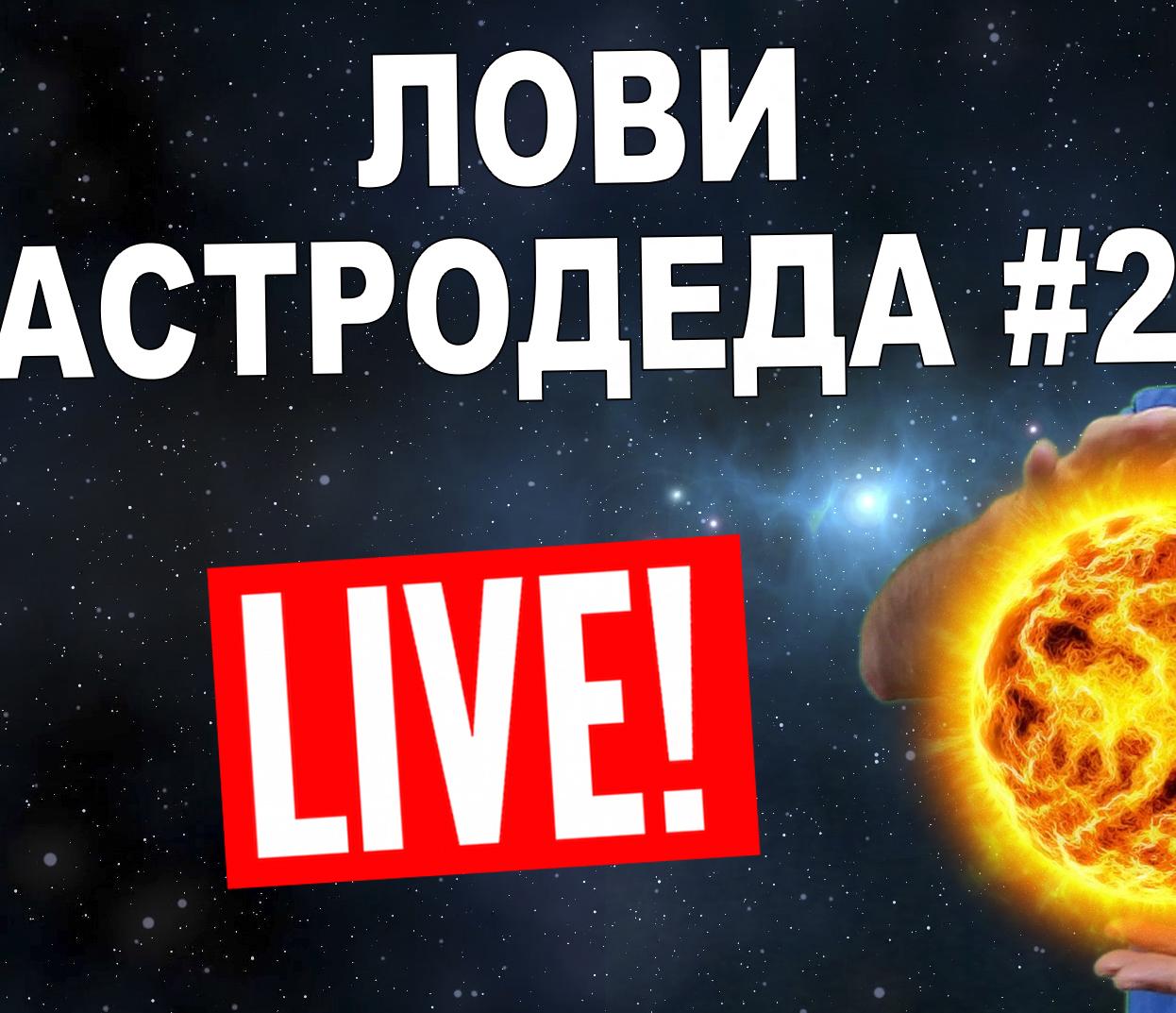 Астрономия, астродед, наука, космос, Лови Астродеда #2