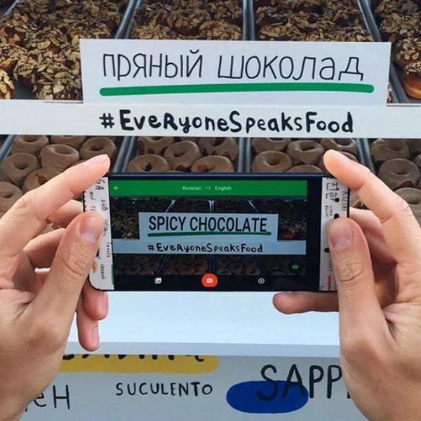 генная инженерия, общество, Google Переводчик теперь знает разницу между диалектами и умеет переводить надписи в кадре